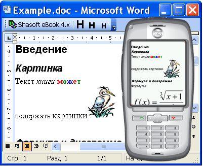 Как читать на телефоне документы