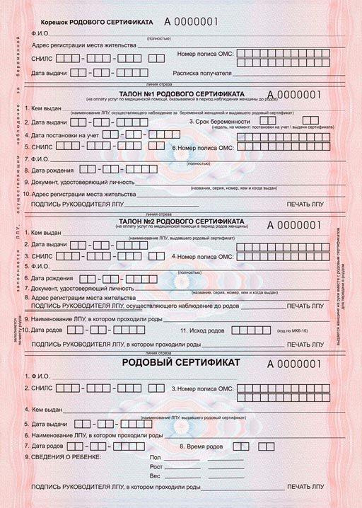 Как использовать родовой сертификат