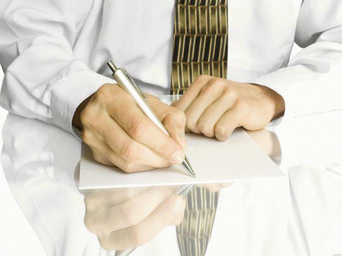 Как написать заявление директору