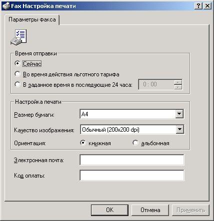 Как настроить факс