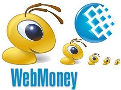 Как оплатить по вебмани