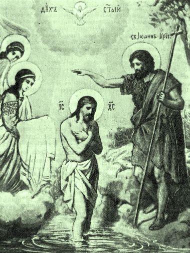 Как отметить крещение