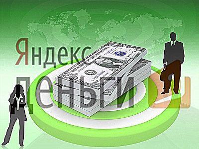 Как перевести яндекс-деньги