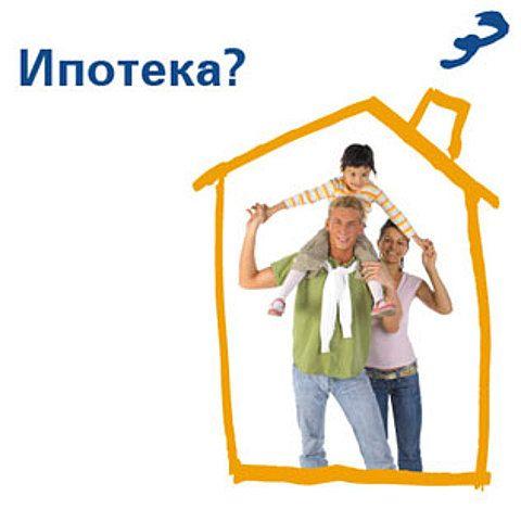 Как получить льготный кредит на жилье