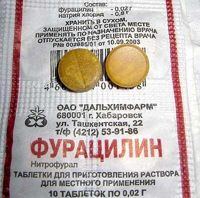 Как растворять фурацилин
