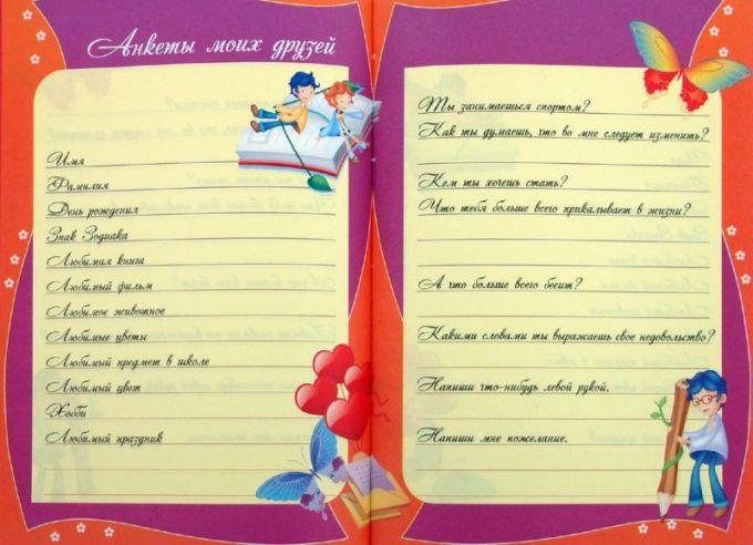 Как сделать дневник для девочек