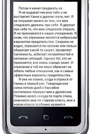 Как сделать книгу для мобильного
