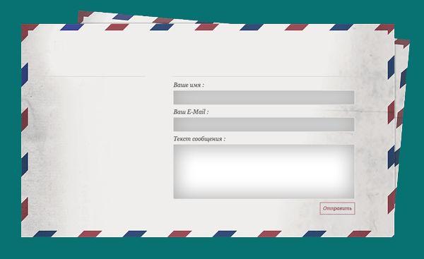 Как сделать на своем сайте почту