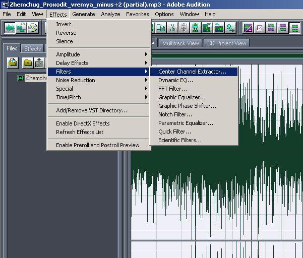 Как убрать вокал
