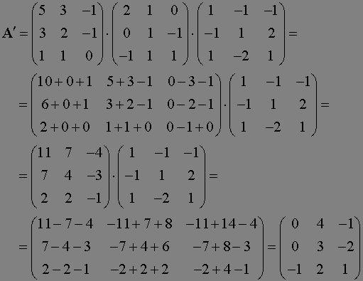 Как умножить матрицу на матрицу