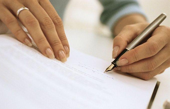 Как заключить трудовой договор