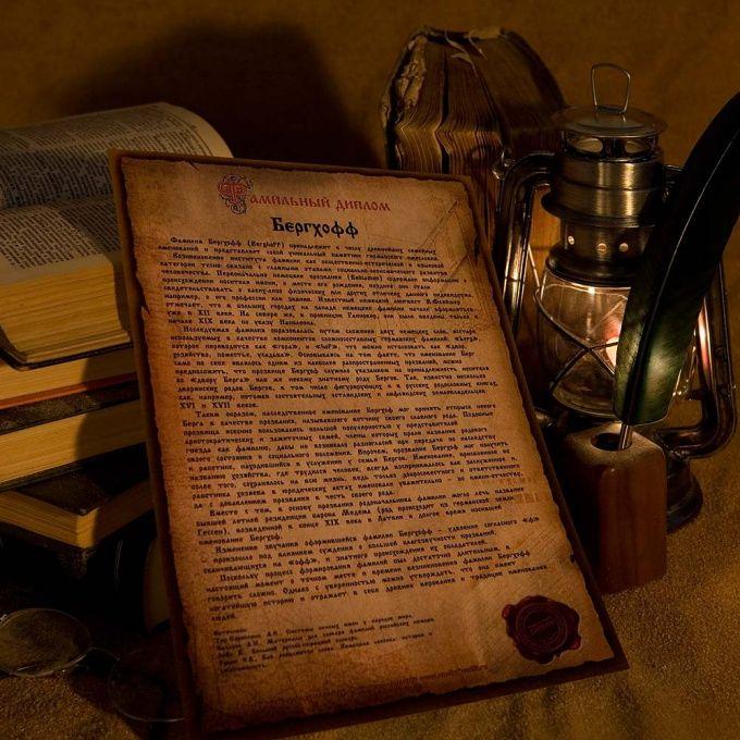 Происхождение своей фамилии: как узнать историю