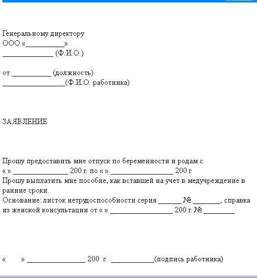 Как написать заявление на декрет