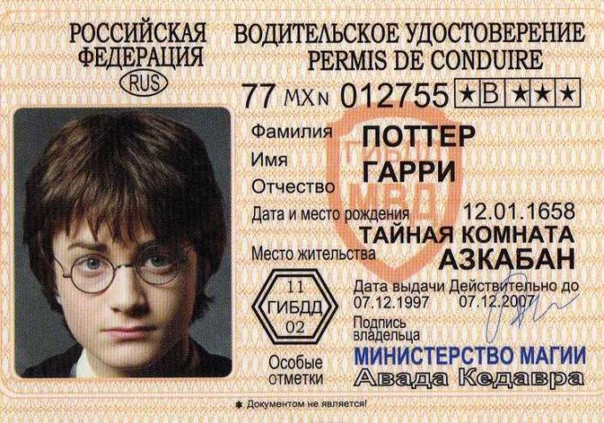 Как проверить водительское удостоверение